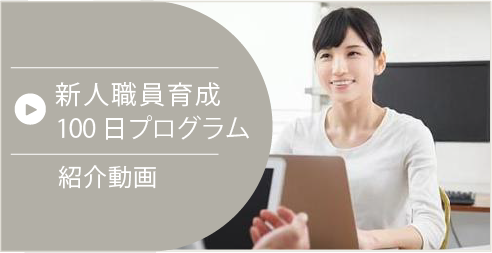 新人職員育成100日プログラム|紹介動画
