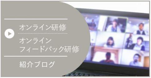 オンライン研修・オンラインフィードバック研修|説明動画
