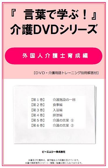『言葉で学ぶ!』 介護DVDシリーズ 外国人介護士育成編